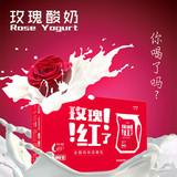 新疆天润浓缩酸奶玫瑰红了